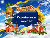 Комплекс шкіл з українською мовою навчання